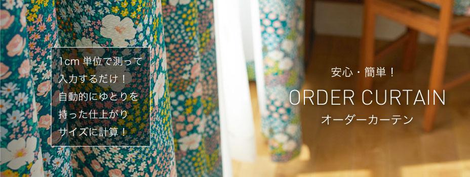ORDER CURTAIN オーダーカーテン