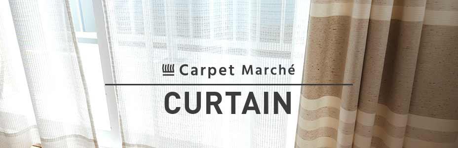 CURTAIN カーテン