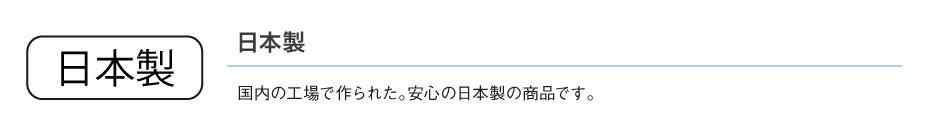 日本製イメージ