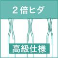 2倍ヒダ(高級仕様)