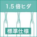 1.5倍ヒダ(標準仕様)