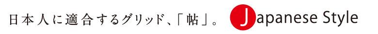 日本人に適合するグリッド、「帖」