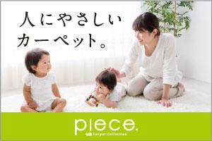 「piece」人にやさしいカーペット