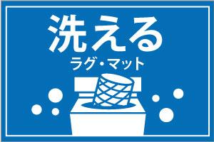 洗えるカーペット・ラグ