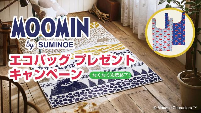 MOOMINキャンペーン